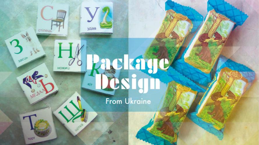 「パケ買い」しちゃう、ウクライナの食料品パッケージデザイン。其の壱