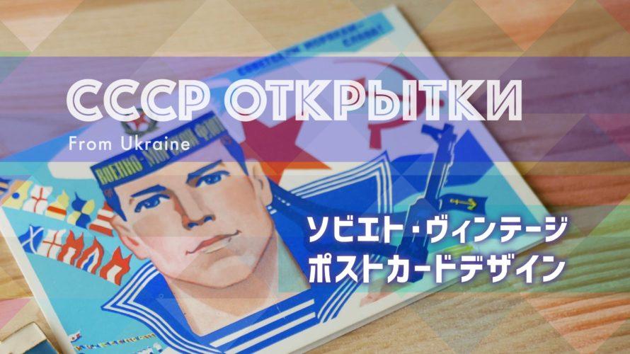 ソビエト・ヴィンテージ!「レトロなソ連時代のポストカード」をご紹介